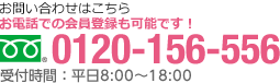 TEL 0120-156-556 受付時間:平日9:00~18:00